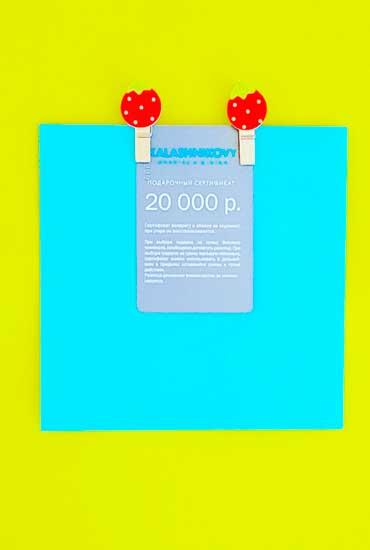 Подарочный сертификат на 20000 рублей